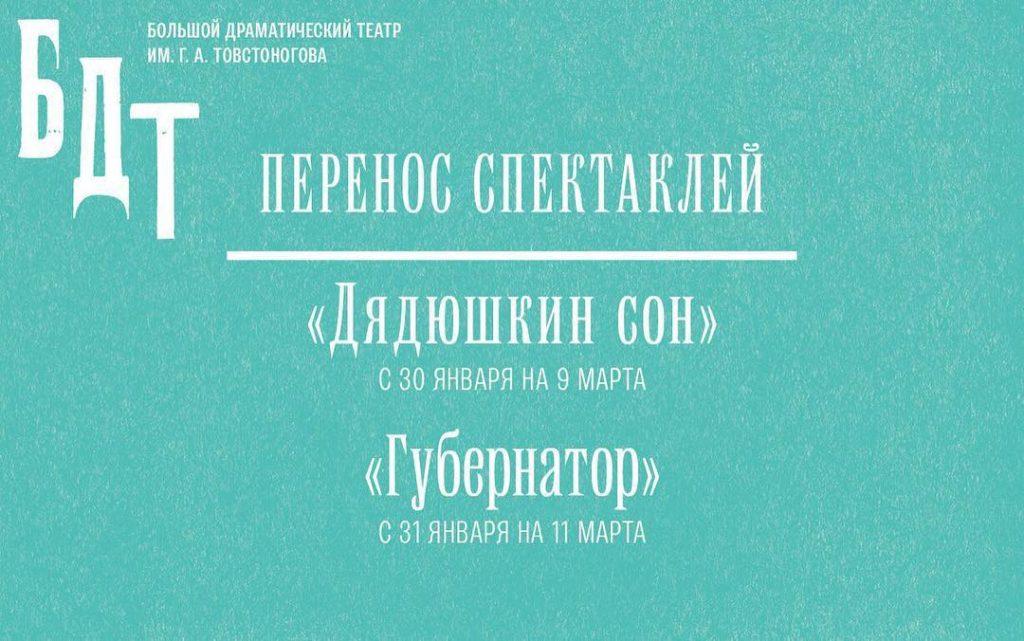 """Перенос спектакля """"Дядюшкин сон""""."""